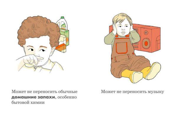 Причины сенсорных перегрузок у детей с аутизмом