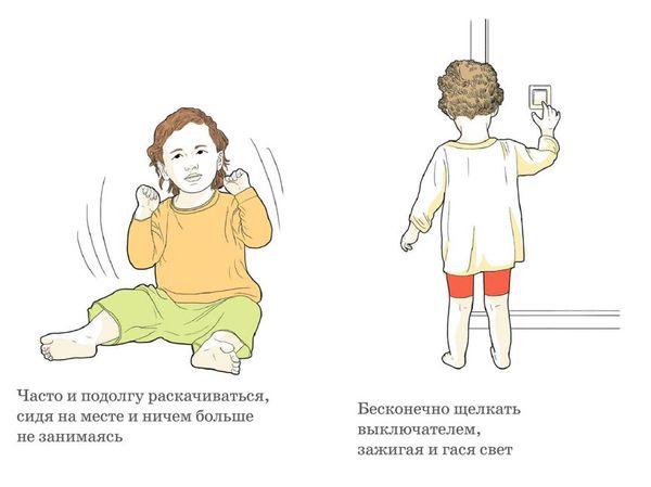 Стереотипное поведение при аутизме